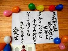 New 天の邪鬼日記-120115shodou3