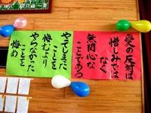 New 天の邪鬼日記-120115shodou2