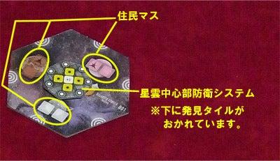 risaのボードゲームレポート-Ecl_星雲中央ヘクス