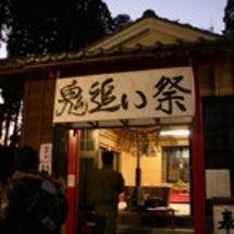 1月7日(土)鬼追い…