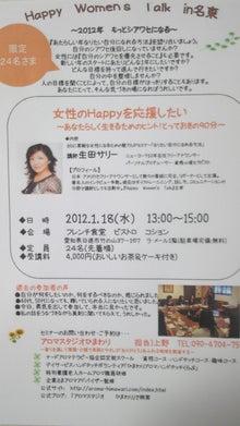 Happy Women's Talk  ハッピーウーマンズトーク