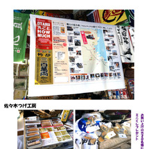 職人工房名店会、小樽…