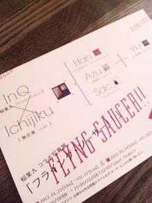 無花果-ichijiku--120116_172636.jpg
