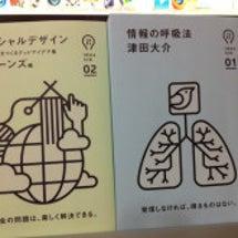 情報の呼吸法。