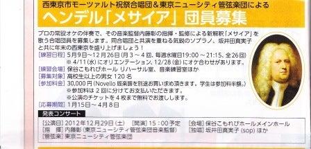 西東京市モーツァルト祝祭合唱団&東京ニューシティ管弦楽団 ...