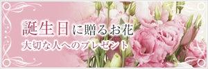 誕生日に贈るお花はこちら