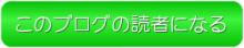 $株式会社ディナトス社長ブログ
