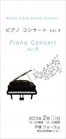 ゆきゆかのブログ-2012ピアノコンサート