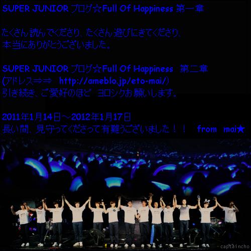 $Super Junior ブログ★Full Of Happiness