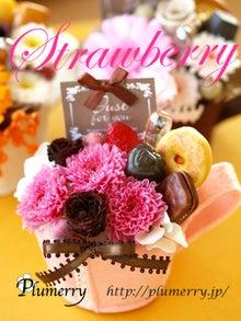 Plumerry(プルメリー)プリザーブドフラワースクール (千葉・浦安校)-菊カップ