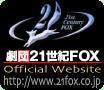 $劇団21世紀FOX 稽古場便り-公式バナー