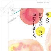 hitokoto_vol1