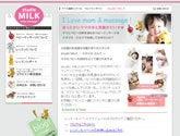 ママとベビーのコミュニケーションサロン ◆ベビーマッサージカフェ スタジオミルク◆