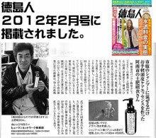 百人百笑できるブログ-徳島人2012年2月号