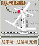 $武蔵野皮フ科クリニックのブログ