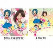 ○HAJIKE-YO!!発売 | まったり,の...