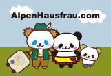 【絵日記】アルプスの主婦 ハイジ ~英語すら話せない国際結婚~-alpenhausfrau.com告知