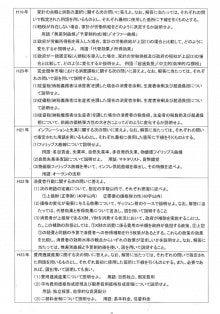 LEC名古屋★数的処理講師★五味のブログ-国税経済3