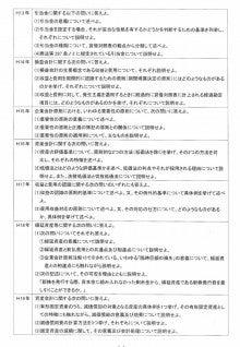 LEC名古屋★数的処理講師★五味のブログ-国税会計3
