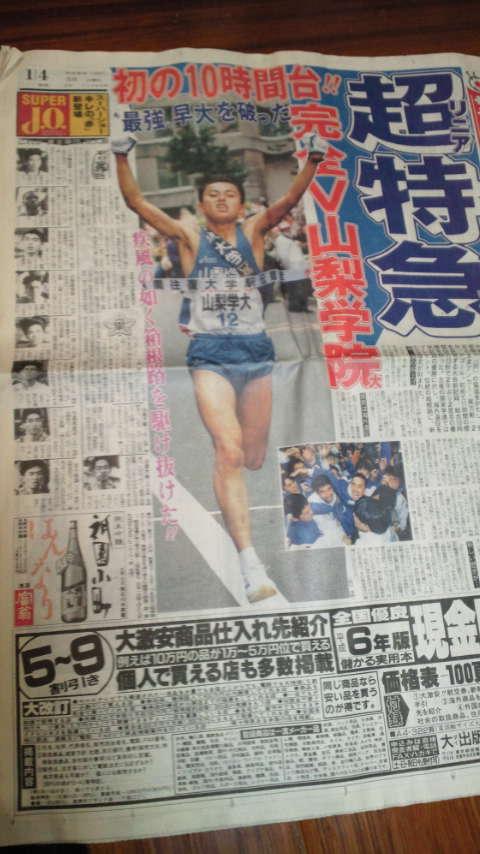 18年前の新聞。 | チアフルなOL ...