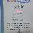 第10回新宿シティハ…