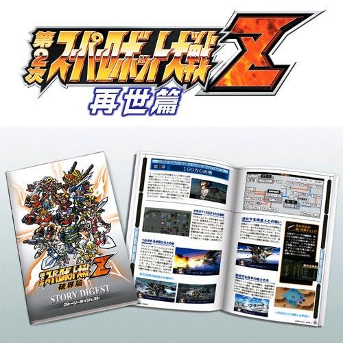 PSP 第2次スーパーロボット大戦Z 再世篇