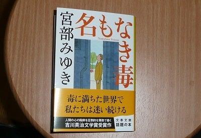 宮部みゆき 火車 大阪球場