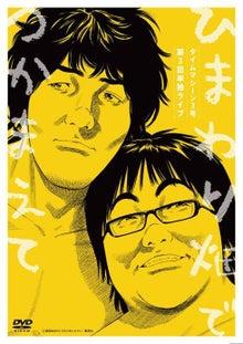 タイムマシーン3号 関太オフィシャルブログ 「フトシしっかりしなさい」 powered by Ameba-ひまわり畑ジャケ写.jpg