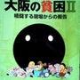 『大阪の貧困2~格闘…