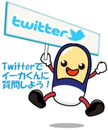 Twitterでイーカくんに質問しよう!