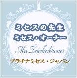 プラチナミセス・ジャパンがお届けする美しく輝く『ミセスの先生』&『ミセス・オーナー』