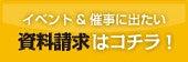 [イベント.JP] フードコート・イベント・B級グルメ・移動販売車(キッチンカー・ケータリングカー)、デパート催事の案内人!