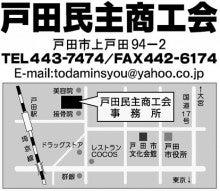 戸田民主商工会