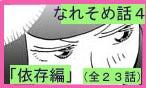 (漫画家パパと)手抜き子育て4コマ-m-n4