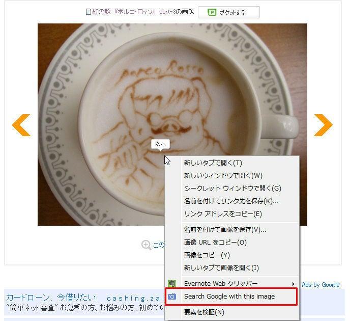 佐渡の洋食屋店長のブログ-Search by Image