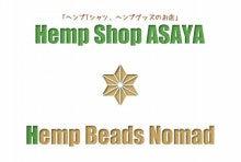 $ヘンプショップASAYAのブログ