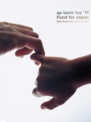 ap bank fes11 DVD 収録曲解禁   kamekitiのブログ