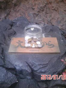"""山岡キャスバルの""""偽オフィシャルブログ""""「サイド4の振興(旧名:侵攻)」-120119_1319~01.JPG"""