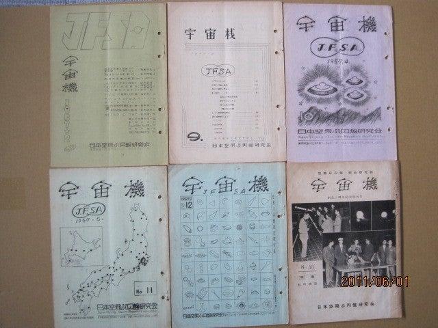 我国最古のUFO研究団体 日本空飛...