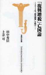 【ビジカン!】鈴木宣利のビジネス感性研究所-復興増税亡国論