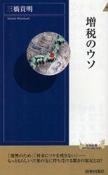 【ビジカン!】鈴木宣利のビジネス感性研究所-増税のウソ