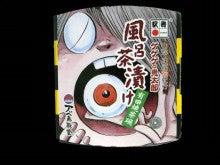 mizuki-gejigejiのNEWS!-鬼太郎、駅弁、風呂茶漬け