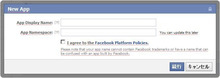 Facebookページ作成2-1