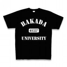 バカ田大学