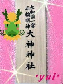 *yui*のお部屋-大神神社