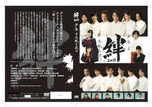 $絆2011-少年よ大紙を抱け-のブログ