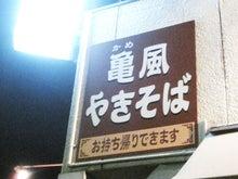 ガチンコでいこう! @四国 愛媛香川徳島高知のB級グルメとB級スポット