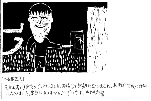 COCONET東日本応援プロジェクトのブログ-吉里吉里小_版画3