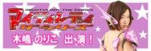 $木嶋のりこオフィシャルブログ「ハッピーオムライス」Powered by Ameba-hgjb