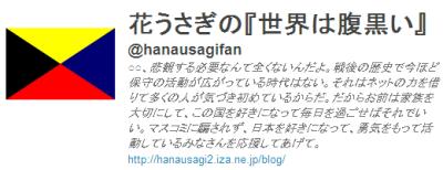 sakuraraボード-hanausagi